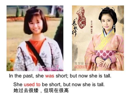 In the past, she was short; but now she is tall. She used to be short, but now she is tall. 她过去很矮,但现在很高.