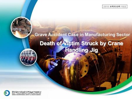 Death of Victim Struck by Crane Handling Jig Grave Accident Case in Manufacturing Sector 2010- 교육미디어 -1022.