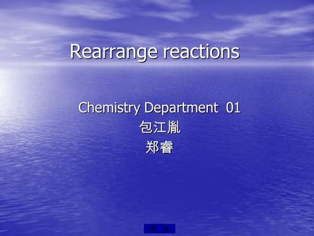Rearrange reactions Chemistry Department 01 包江胤 郑睿.