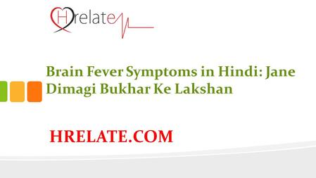 Brain Fever Symptoms in Hindi: Jane Dimagi Bukhar Ke Lakshan