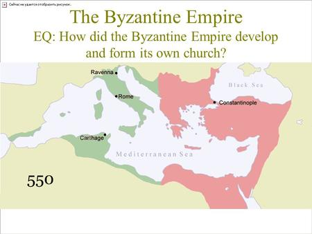 The Byzantine Empire EQ: How did the Byzantine Empire develop and form its own church?