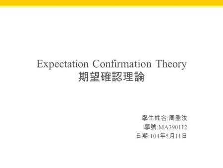 Expectation Confirmation Theory 期望確認理論
