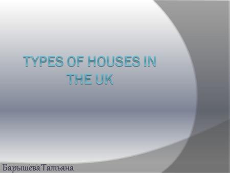 Types of houses in the UK