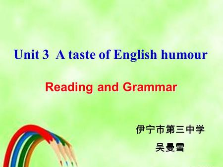 Reading and Grammar Unit 3 A taste of English humour 伊宁市第三中学 吴曼雪.