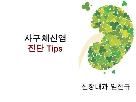 사구체신염 진단 Tips 신장내과 임천규. Chang JH et al, Nephrol Dial Transplant 2009 Changing prevalence of glomerular diseases in Korean adults IgAN MN MCD FSGS MPGN.
