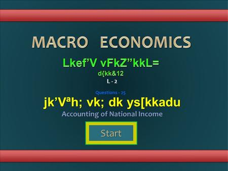 Jk'Vªh; vk; dk ys[kkadu Accounting of National Income Start L - 2 Questions - 25.