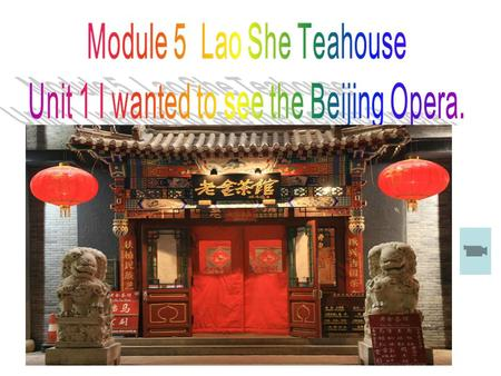 Lao She Teahouse Lao She Teahouse actress( 女演员 ) the Beijing Opera traditional easy/difficult?