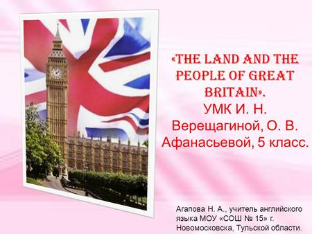 «The land and the people of Great Britain».