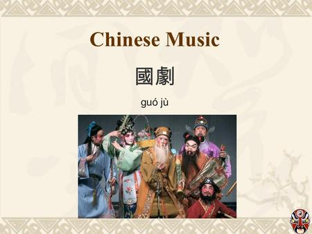 Chinese Music 國劇 guó jù. China Chinese Culture  This is one of the world's oldest and most complex cultures.  The Chinese believe that music is an.