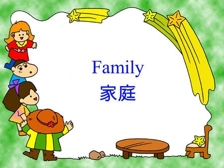 Family 家庭.  Who is this?  这是谁 ?  This is my mother 。  这是我的妈妈。