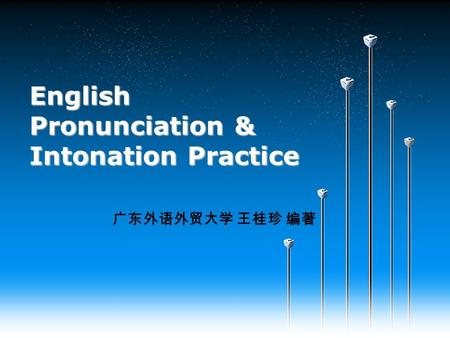 English Pronunciation & Intonation Practice 广东外语外贸大学 王桂珍 编著.