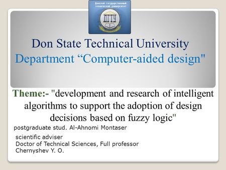 "Postgraduate stud. Al-Ahnomi Montaser Don State Technical University Department ""Computer-aided design Theme:- development and research of intelligent."