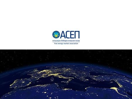 Free Energy Market Association (ASEP) Who we are? Non – governmental, non-profit organization registered in 2014 Founded by electricity traders and open.