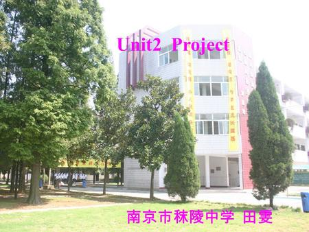 Unit2 Project 南京市秣陵中学 田雯. Do you know this girl?