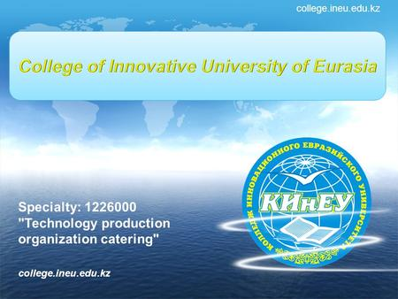 Колледж Инновационного Евразийского университета college.ineu.edu.kz Specialty: 1226000 Technology production organization catering college.ineu.edu.kz.