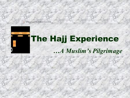 The Hajj Experience …A Muslim's Pilgrimage. Hajj n Pilgrimage to Makkah n Following the Footsteps of Abraham (as) n The Struggle of Hagar n The Tests.