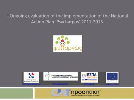 « Ongoing evaluation of the implementation of the National Action Plan 'Psychargos' 2011-2015.