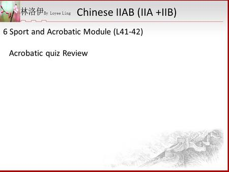 6 Sport and Acrobatic Module (L41-42) Acrobatic quiz Review Chinese IIAB (IIA +IIB)