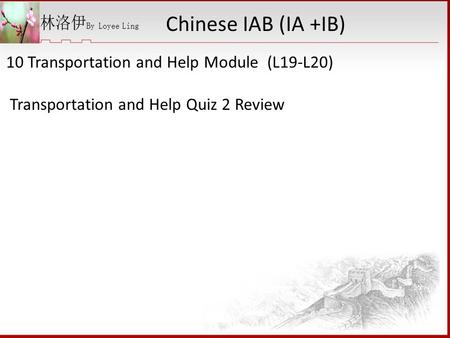 10 Transportation and Help Module (L19-L20) Transportation and Help Quiz 2 Review Chinese IAB (IA +IB)
