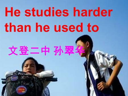 He studies harder than he used to 文登二中 孙翠华. 1.How do they feel when their parents leave home? 2.What kind of problems do they have?