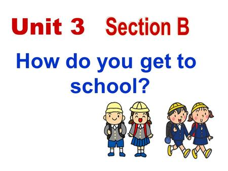 Unit 3 How do you get to school?. 掌握课文词汇和句子。 1. It is not easy to get to school. 2. There is a big river between the school and the village. 3. Students.