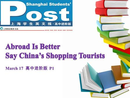 March 17 高中进阶版 P1. Pre-reading P2P2 What do you want to buy when you travel abroad? Will you buy products made in China abroad? Why or why not? souvenirs.