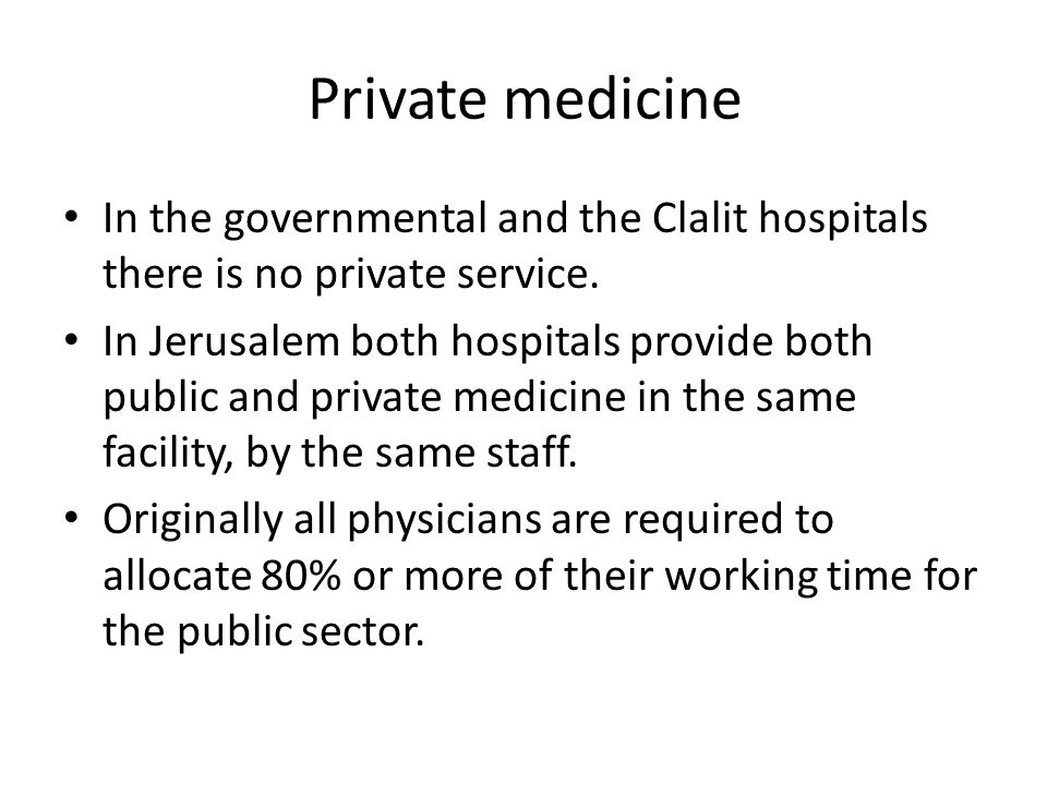 Growing privatization of medical services at the expense of public medicine State Comptroller Report 2013