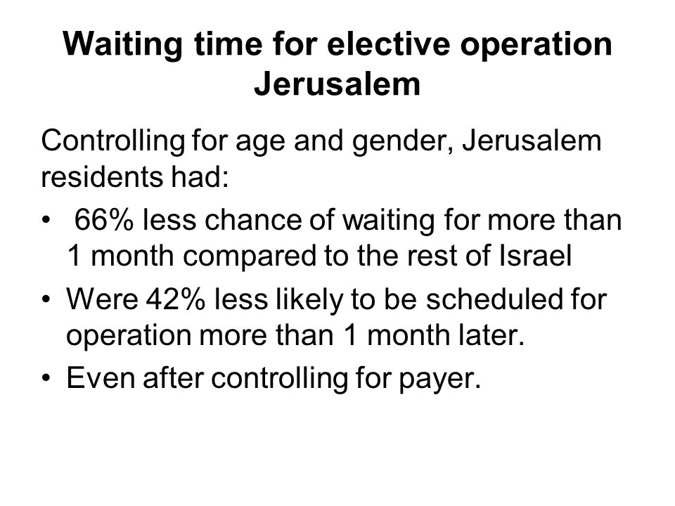 The Jerusalem experience The 2009 data of the CBS do support a difference in timing of care according to payer but The over all waiting time for operations in Jerusalem is significantly shorter than in other places in Israel.