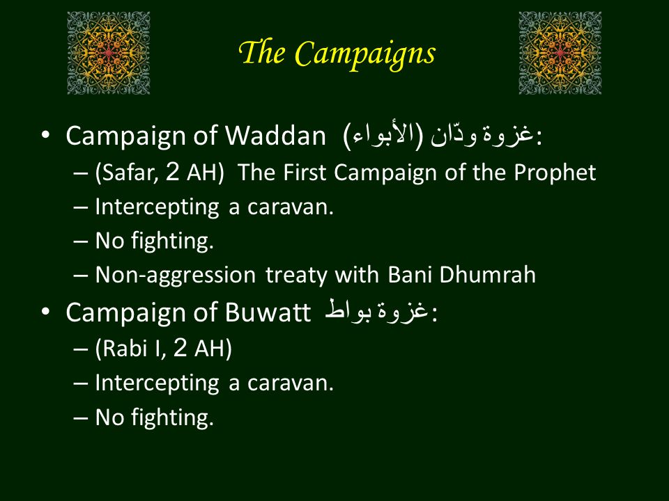 Campaign of Sefwan (Lesser Badr) –غزوة سفوان ( بدر الصغرى ) – (Rabi I, 2 AH) – Kirz Al-Fihri raided Medina and took cattle.