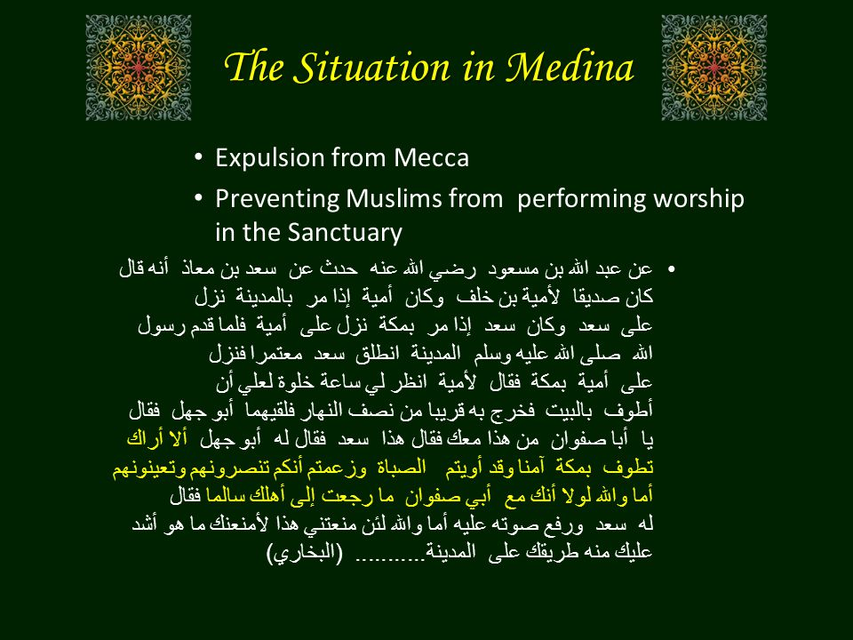 The Situation in Medina The need for Muslims to arm – Self-defense.