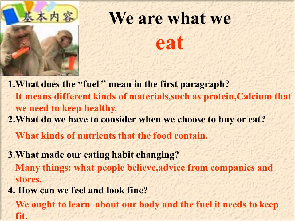 We are what we eat 1.What does the fuel mean in the first paragraph.