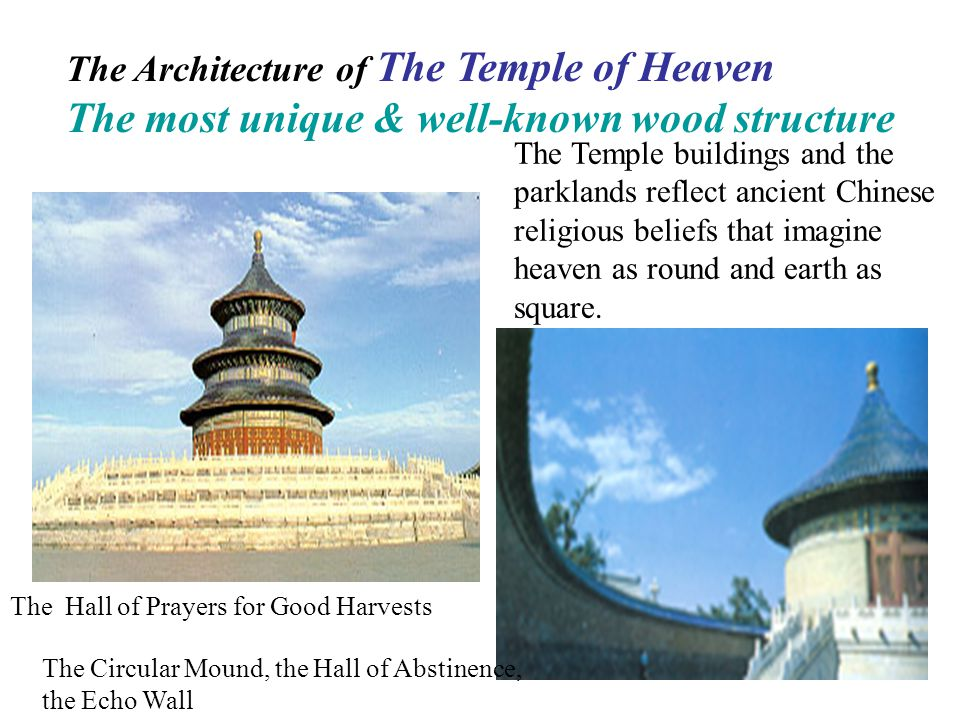 The Architecture of The Temple of Heaven The buildings in the Temple of Heaven are round, like the sky.