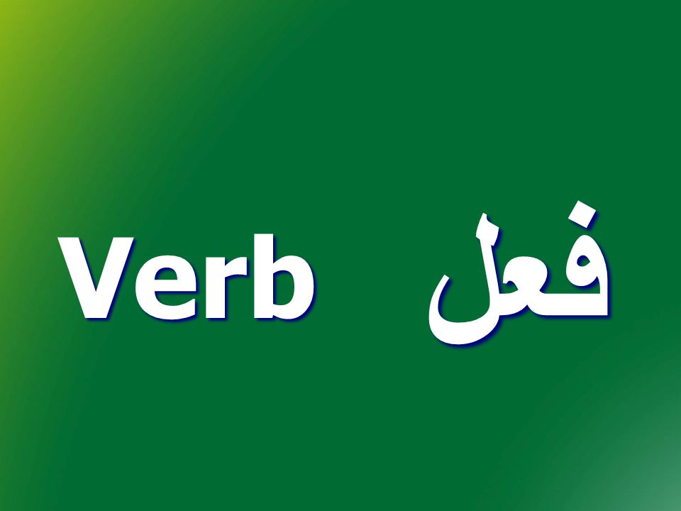 فعل Verb فـ ـعـ ـل فـ ـعـ ـل فـ ـتـ ـح فـ ـتـ ـح نـ ـصـ ـر نـ ـصـ ـر ضـ ـر ب ضـ ـر ب In Arabic language most of verbs comes from three root letters