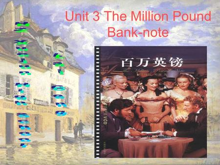 Unit 3 The Million Pound Bank-note Introduction of Mark Twain The evaluation given to him: America's best known literary figure Real name: Samuel Langhorne.