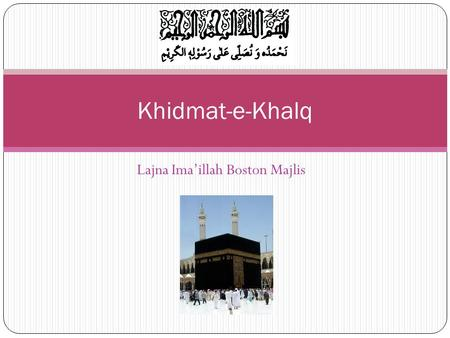 Lajna Imaillah Boston Majlis Khidmat-e-Khalq. The Holy Quran And they feed, for love of Him, the poor, the orphan, and the prisoner. (Al Dahr Chapter.