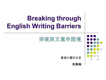 Breaking through English Writing Barriers. English Writing Barriers Have you even found yourself Staring at the computer screen/paper for more than 10.
