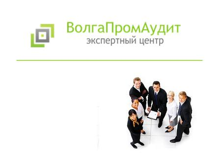VolgaPromAudit Expert Centre Ltd. – a diversified Company, conducting their activity in the several business areas Company`s Business Areas VolgaPromAudit.