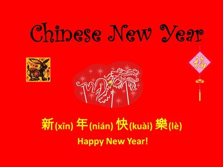 Chinese New Year (xīn) (nián) (kuài) (lè) Happy New Year!