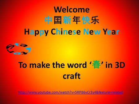 Welcome 中囯新年快乐 Happy Chinese New Year To make the word '春' in 3D craft