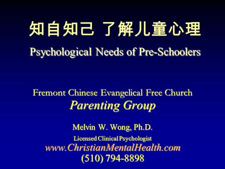 Psychological Needs of Pre-Schoolers Psychological Needs of Pre-Schoolers Fremont Chinese Evangelical Free Church Parenting Group Melvin W. Wong, Ph.D.