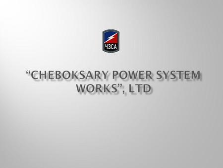 Cheboksary power system works, Ltd The company specializes in: the production and delivery of components for agricultural and industrial tractors, spare.