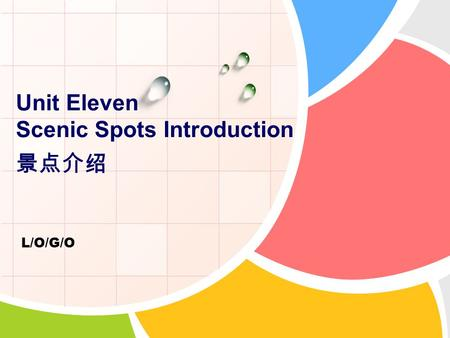 L/O/G/O Unit Eleven Scenic Spots Introduction. Unit Objectives After learning this unit, you should understand what and how to introduce scenic spots;