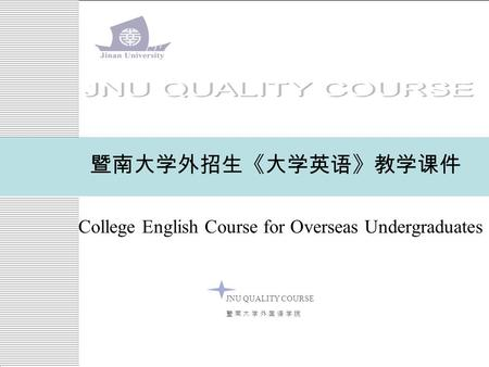 College English Course for Overseas Undergraduates JNU QUALITY COURSE.