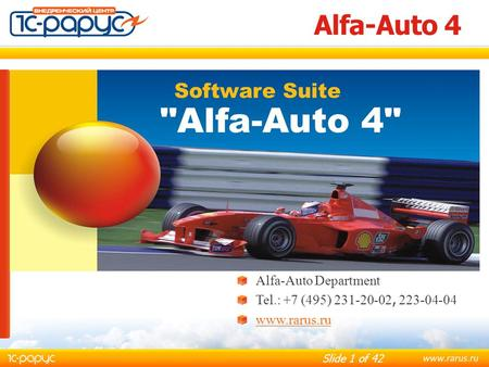 Slide 1 of 42 Alfa-Auto 4 Alfa-Auto Department Tel.: +7 (495) 231-20-02, 223-04-04 www.rarus.ru.