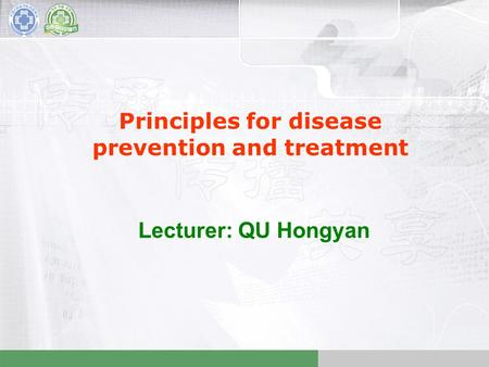 Principles for disease prevention and treatment Lecturer: QU Hongyan.