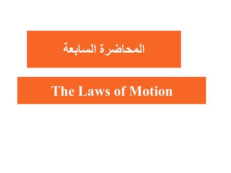 المحاضرة السابعة The Laws of Motion Chapter 5 5.1 The Concept of Force The body is moving, When it change its position during a limited time.