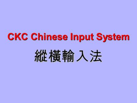 CKC Chinese Input System 1 ? 2 ? 3 ? 4 ? CKC Character Coding Rule.