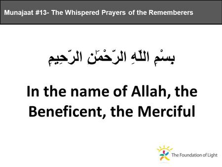 Munajaat #13- The Whispered Prayers of the Rememberers بِسْمِ اللَّهِ الرَّحْمَٰنِ الرَّحِيمِ In the name of Allah, the Beneficent, the Merciful.