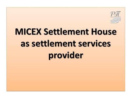 MICEX Settlement House as settlement services provider.