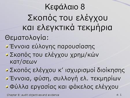 Chapter 8: audit objectives and evidence σ. 1 Κεφάλαιο 8 Σκοπός του ελέγχου και ελεγκτικά τεκμήρια Σκοπός του ελέγχου και ελεγκτικά τεκμήριαΘεματολογία: